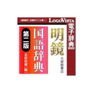 明鏡国語辞典 第二版 for Mac【ダウンロード版】