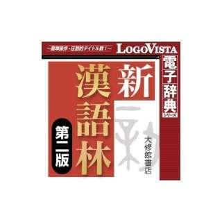 新漢語林 第二版 for Mac【ダウンロード版】