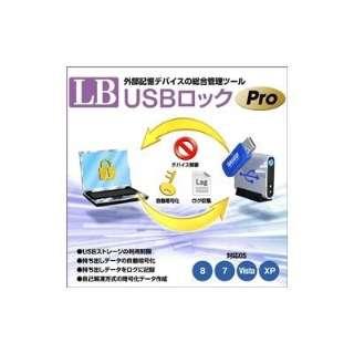 LB USBロック Pro【ダウンロード版】