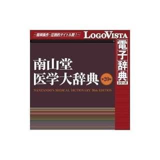 南山堂医学大辞典 第20版 for Win【ダウンロード版】