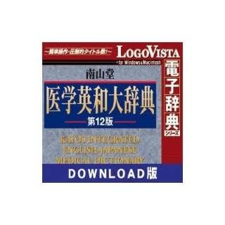 南山堂 医学英和大辞典第12版 for Mac【ダウンロード版】