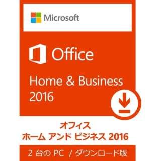 Office Home and Business 2016 日本語版 (ダウンロード)【ダウンロード版】