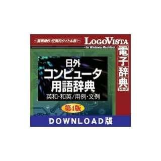 日外コンピュータ用語辞典第4版 英和・和英/用例・文例 for Win【ダウンロード版】