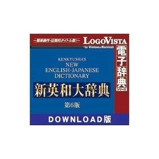 新英和大辞典第6版 for Win【ダウンロード版】