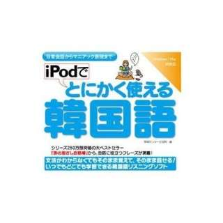 iPodでとにかく使える韓国語【ダウンロード版】