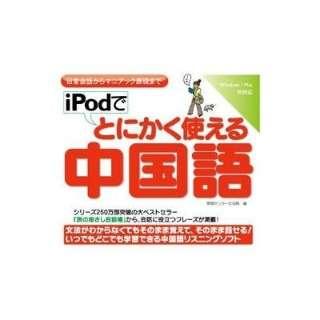 iPodでとにかく使える中国語【ダウンロード版】