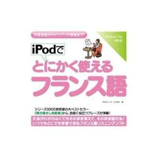iPodでとにかく使えるフランス語【ダウンロード版】