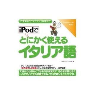 iPodでとにかく使えるイタリア語【ダウンロード版】