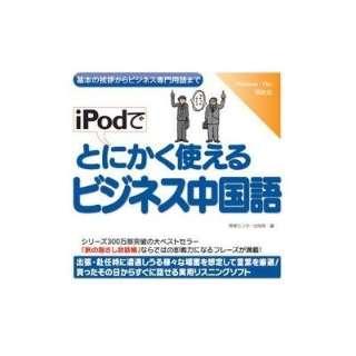 iPodでとにかく使えるビジネス中国語【ダウンロード版】
