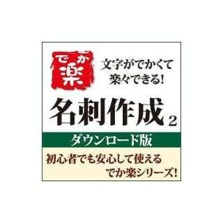 でか楽 名刺作成2【ダウンロード版】