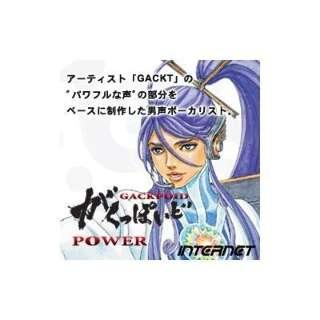 VOCALOID3 がくっぽいど POWER【ダウンロード版】