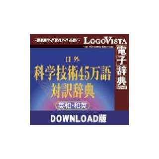 日外科学技術45万語対訳辞典 英和・和英 for Win【ダウンロード版】