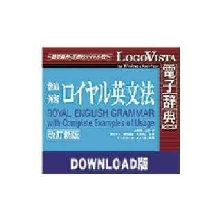 ロイヤル英文法改訂新版 for Mac【ダウンロード版】