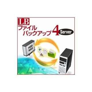 LB ファイルバックアップ4 Server【ダウンロード版】