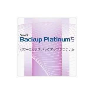 PowerX Backup Platinum 5 シングルライセンス【ダウンロード版】