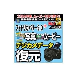 フォトリカバリー9.0plus 写真・ムービー復元【ダウンロード版】