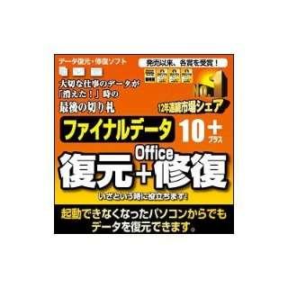 ファイナルデータ10plus 復元+Office修復【ダウンロード版】