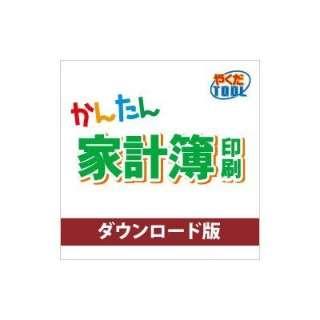 かんたん家計簿印刷【ダウンロード版】