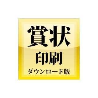 賞状印刷【ダウンロード版】
