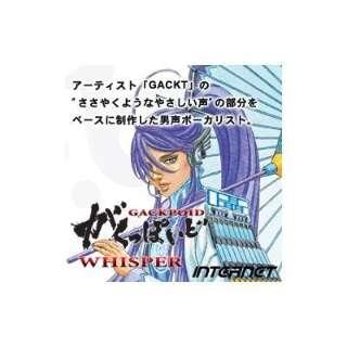 VOCALOID3 がくっぽいど WHISPER【ダウンロード版】
