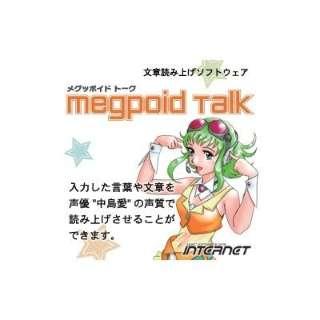 Megpoid Talk【ダウンロード版】