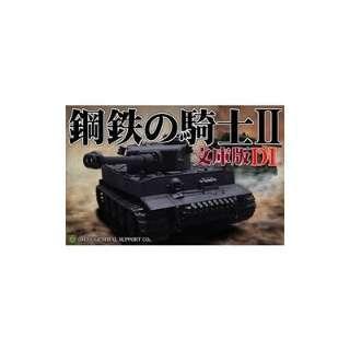 鋼鉄の騎士II 文庫版 DL【ダウンロード版】