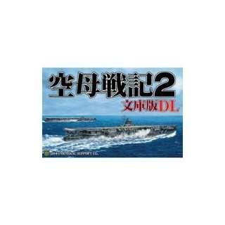 空母戦記2 文庫版 DL【ダウンロード版】