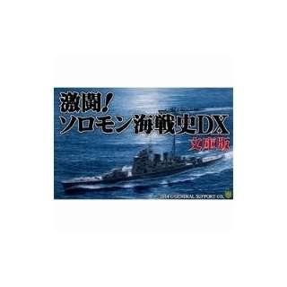 激闘!ソロモン海戦史DX 文庫版 DL【ダウンロード版】
