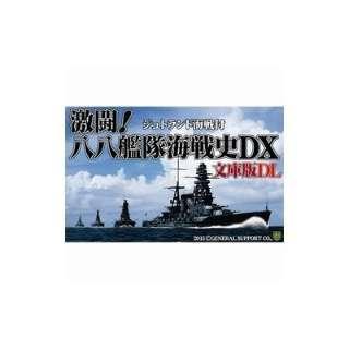 激闘!八八艦隊海戦史DX 文庫版DL【ダウンロード版】