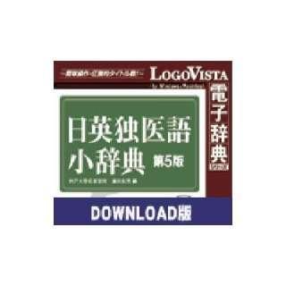 日英独医語小辞典第5版 for Mac【ダウンロード版】