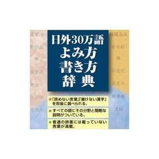 日外30万語よみ方書き方辞典 for Win【ダウンロード版】