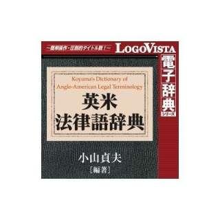 研究社 英米法律語辞典 for Mac【ダウンロード版】