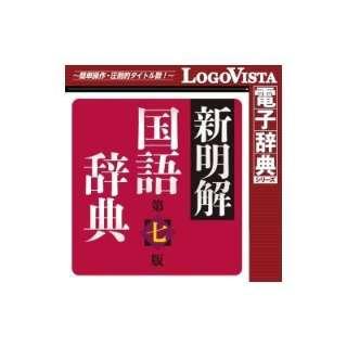 新明解国語辞典 第七版 for Mac【ダウンロード版】