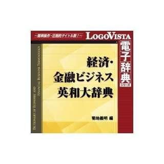 日外 経済・金融ビジネス英和大辞典 for Win【ダウンロード版】