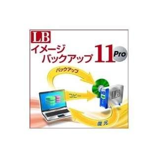 LB イメージバックアップ11 Pro【ダウンロード版】