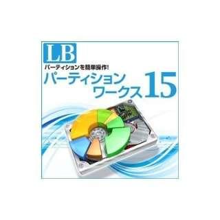 LB パーティションワークス15【ダウンロード版】