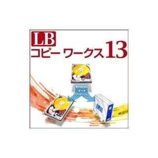 LB コピーワークス13【ダウンロード版】
