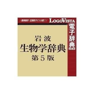 岩波 生物学辞典 第5版 for Win【ダウンロード版】