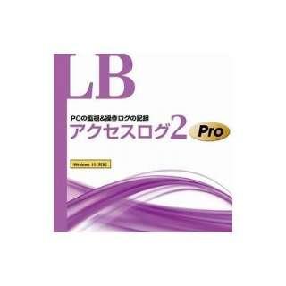 LB アクセスログ2 Pro【ダウンロード版】