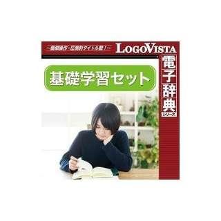 基礎学習セット for Mac【ダウンロード版】