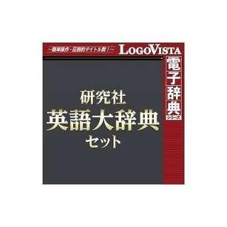 研究社英語大辞典セット for Win【ダウンロード版】