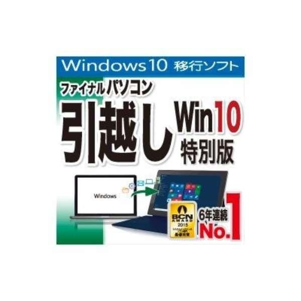 ファイナルパソコン引越し Win10特別版【ダウンロード版】
