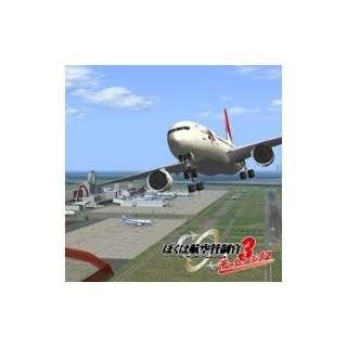 ぼくは航空管制官3 チャレンジ!2【ダウンロード版】