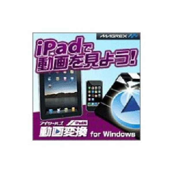iTools動画変換 iPad用 for Win【ダウンロード版】