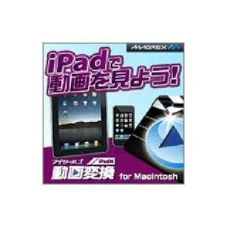iTools動画変換 iPad用 for Mac【ダウンロード版】