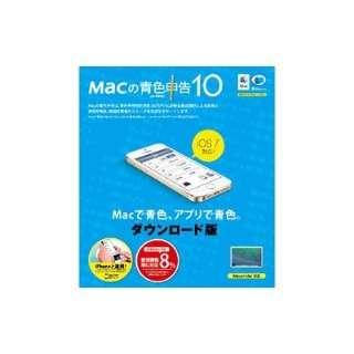 Macの青色申告 Ver.10【ダウンロード版】