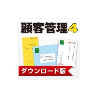 かんたん商人 顧客管理4【ダウンロード版】