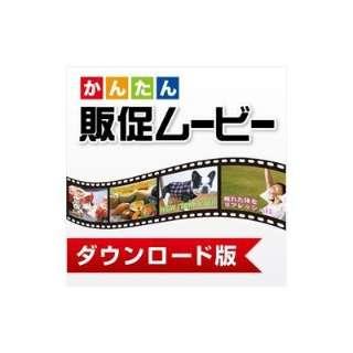 かんたん商人 販促ムービー【ダウンロード版】