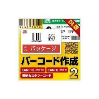 バーコード作成2【ダウンロード版】