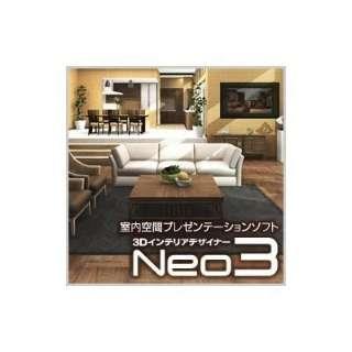3DインテリアデザイナーNeo3【ダウンロード版】